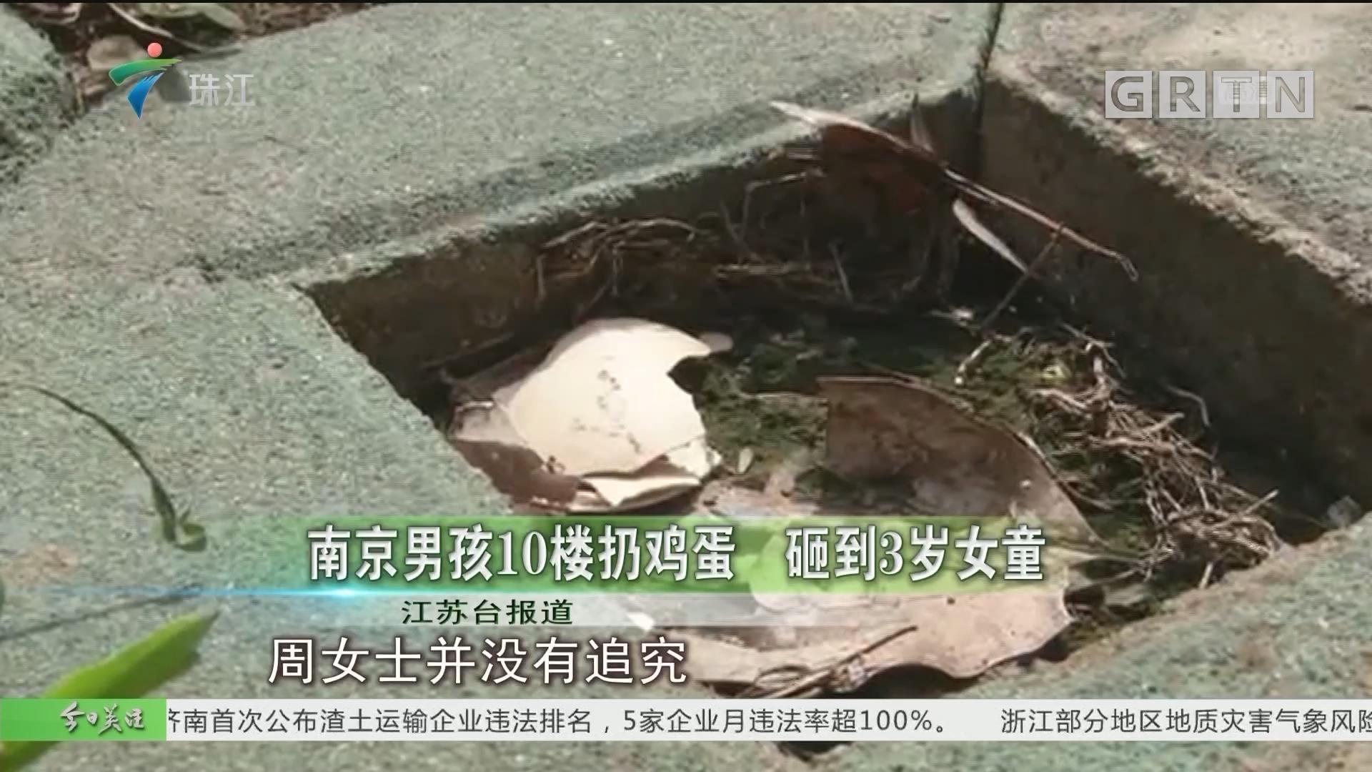 南京男孩10樓扔雞蛋 砸到3歲女童