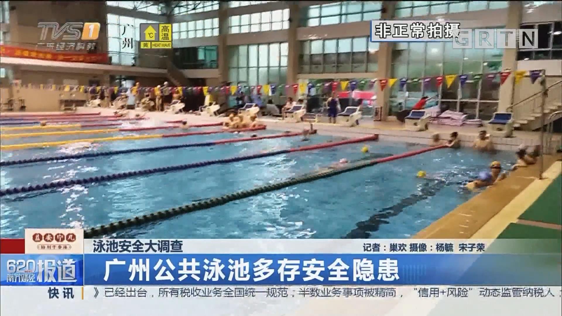 泳池安全大調查:廣州公共泳池多存安全隱患