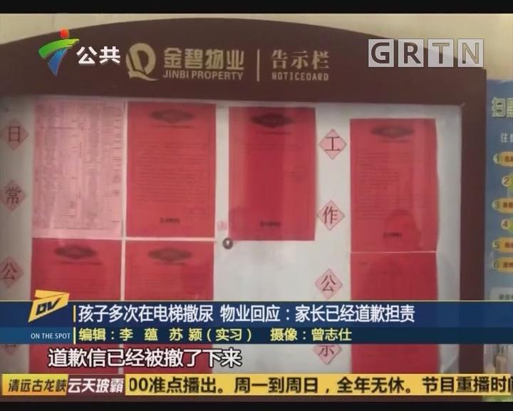 孩子多次在电梯撒尿 物业回应:家长已经道歉担责