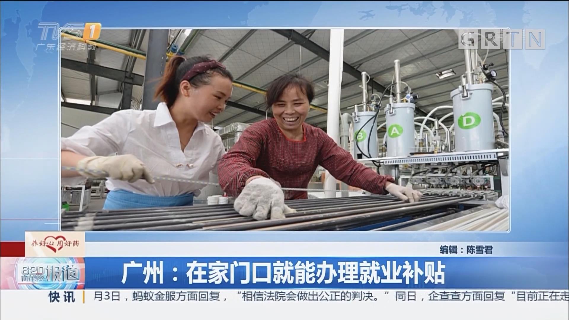 广州:在家门口就能办理就业补贴