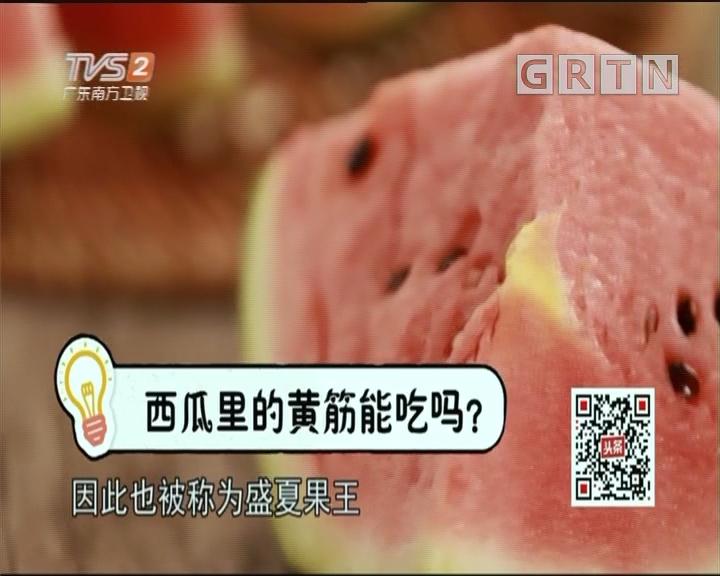 健康小贴士:西瓜里的黄筋能吃吗?