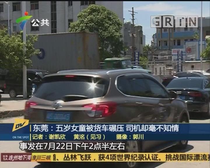 东莞:五岁女童被货车碾压 司机却毫不知情