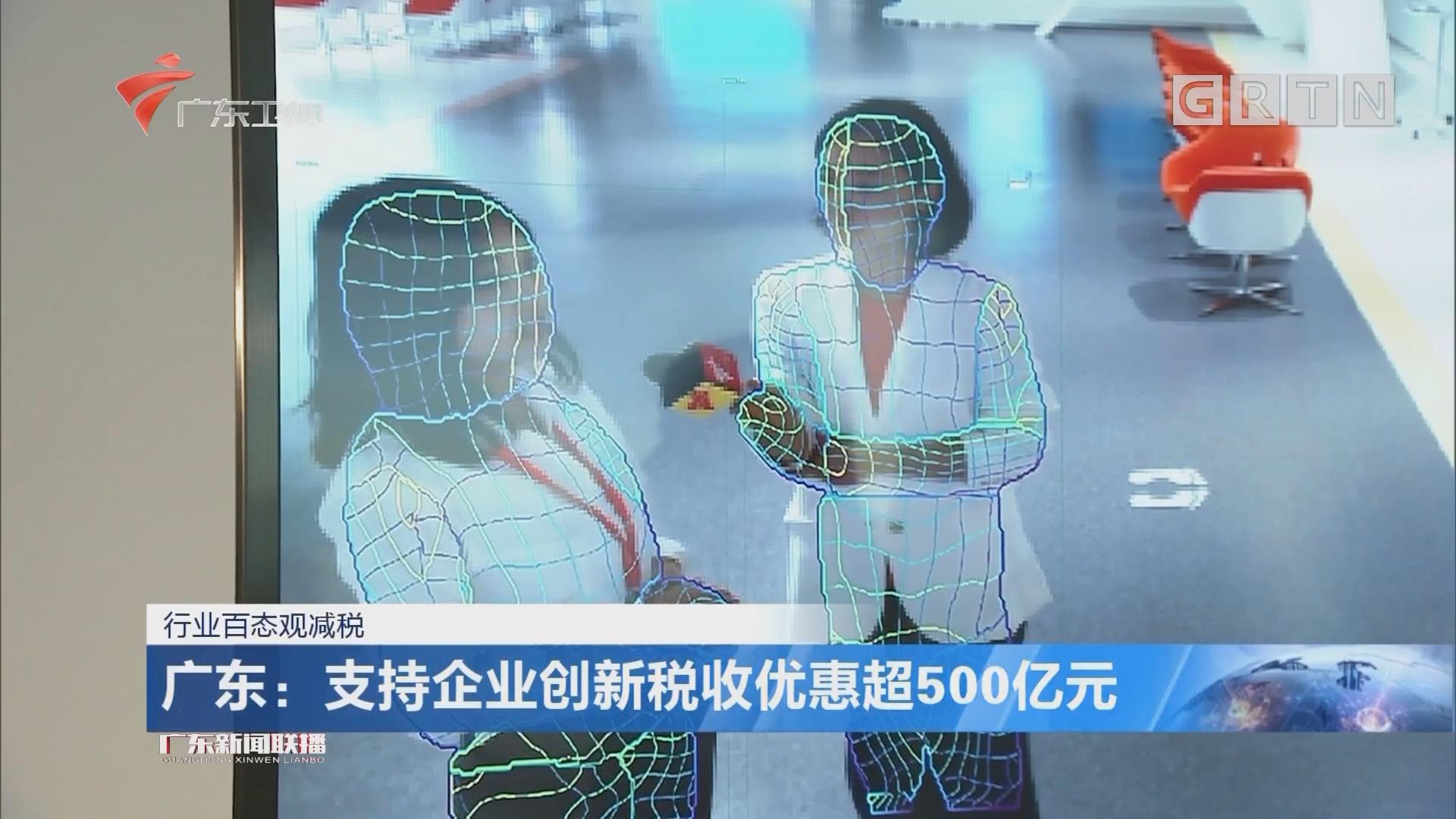 广东:支持企业创新税收优惠超500亿元