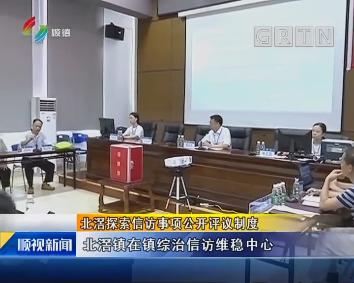 北滘探索信访事项公开评议制度