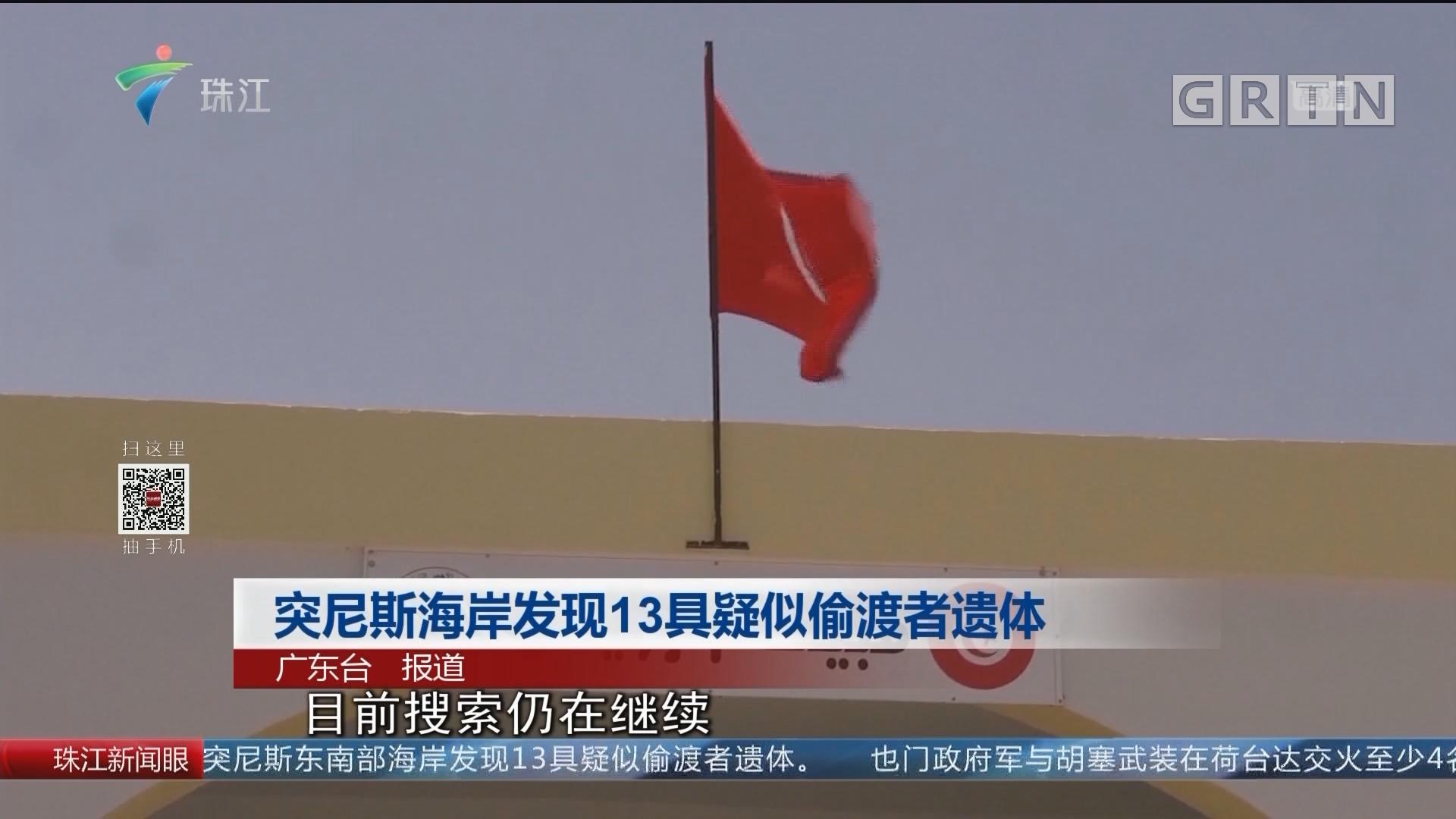 突尼斯海岸发现13具疑似偷渡者遗体
