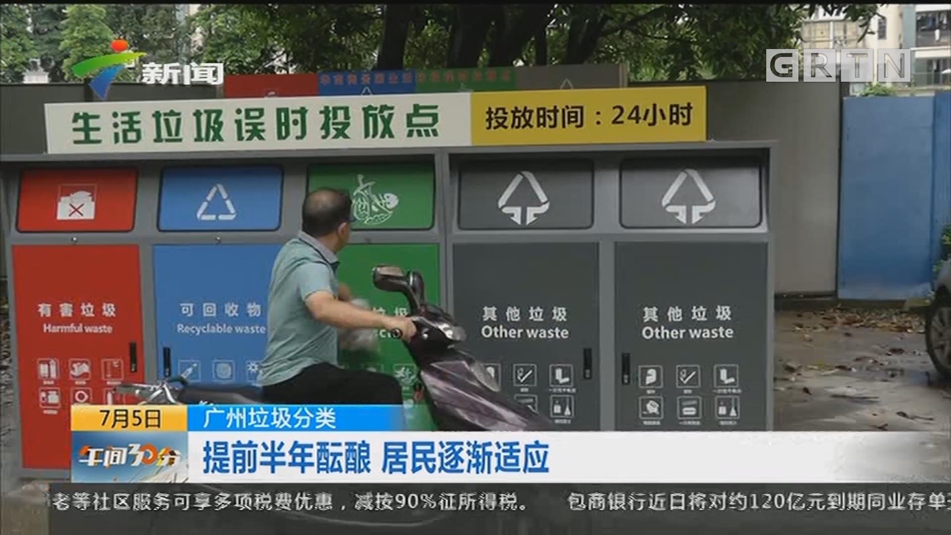 广州垃圾分类:提前半年酝酿 居民逐渐适应