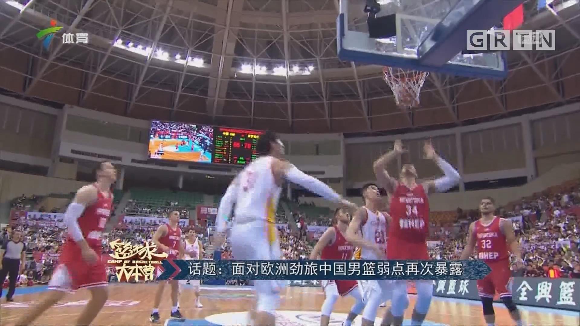 话题:面对欧洲劲旅中国男篮弱点再次暴露