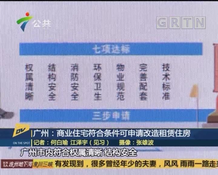 广州:商业住宅符合条件可申请改造租赁住房