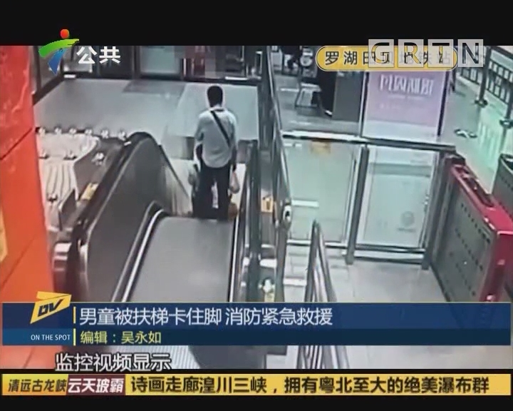 男童被扶梯卡住脚 消防紧急救援
