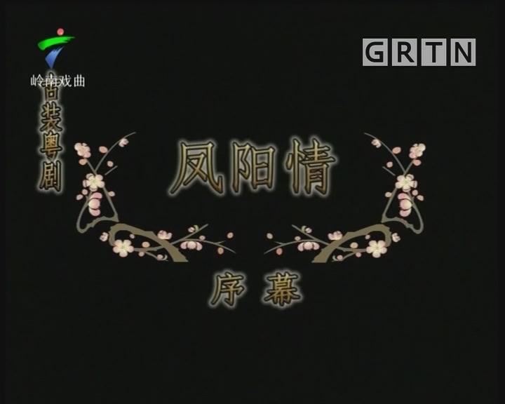 [2019-07-10]剧场连线:粤剧 凤阳情