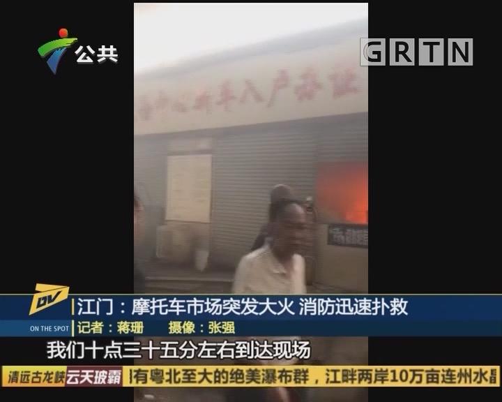 江门:摩托车市场突发大火 消防迅速扑救