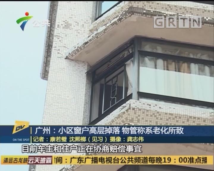 广州:小区窗户高层掉落 物管称?#36947;?#21270;所致