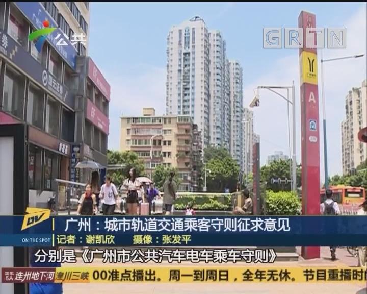 广州:城市轨道交通乘客守则征求意见