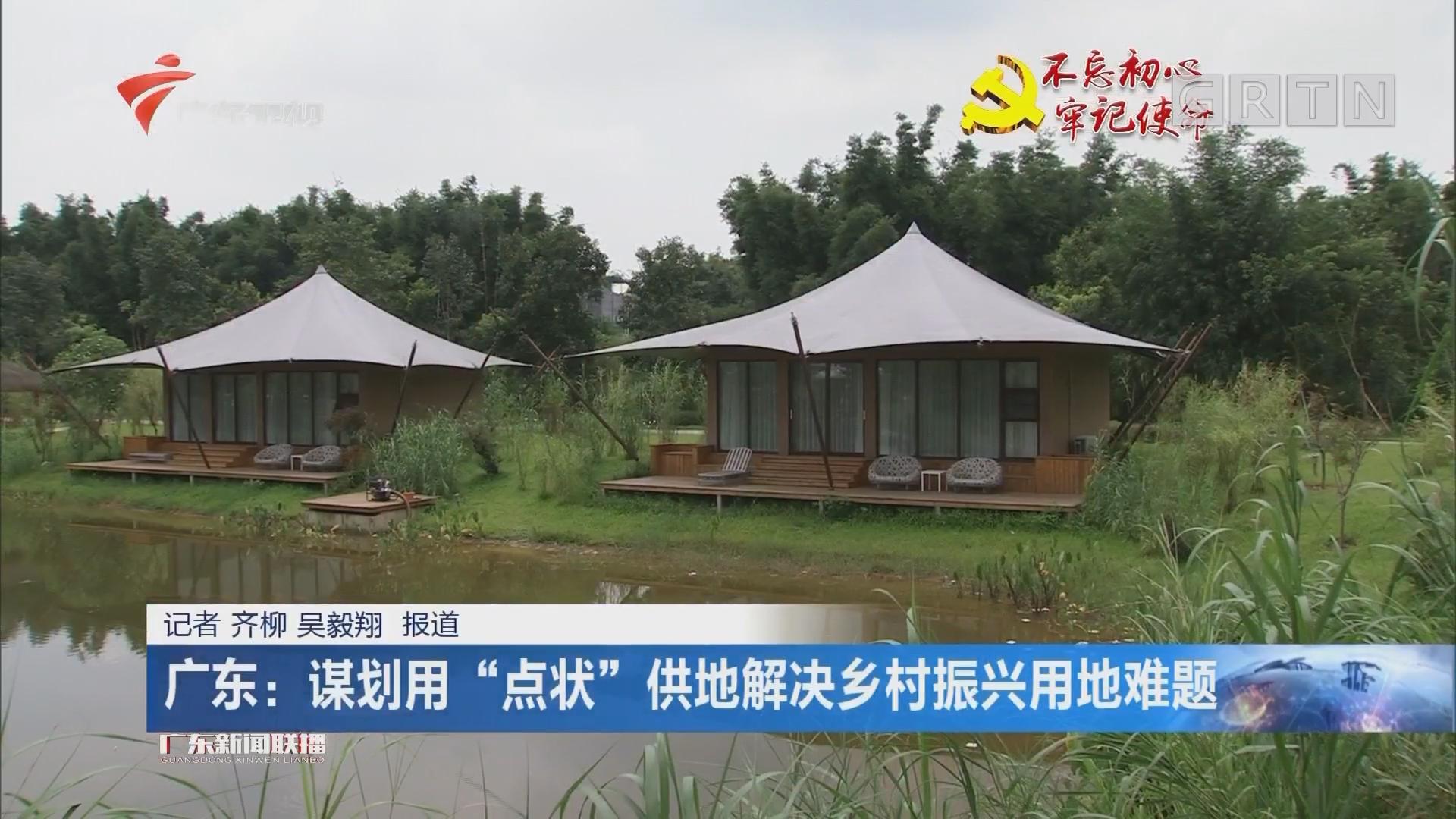"""广东:谋划用""""点状"""" 供地解决乡村振兴用地难题"""