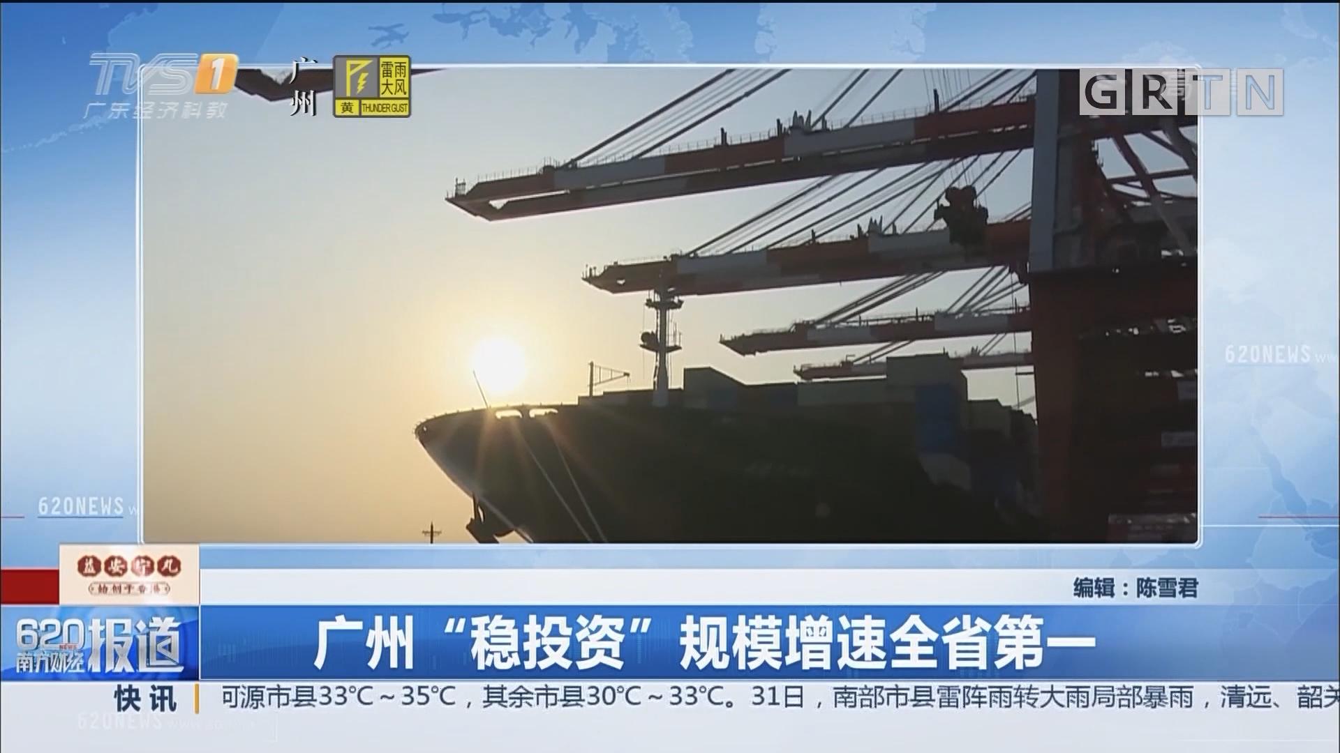 """广州""""稳投资""""规模增速全省第一"""