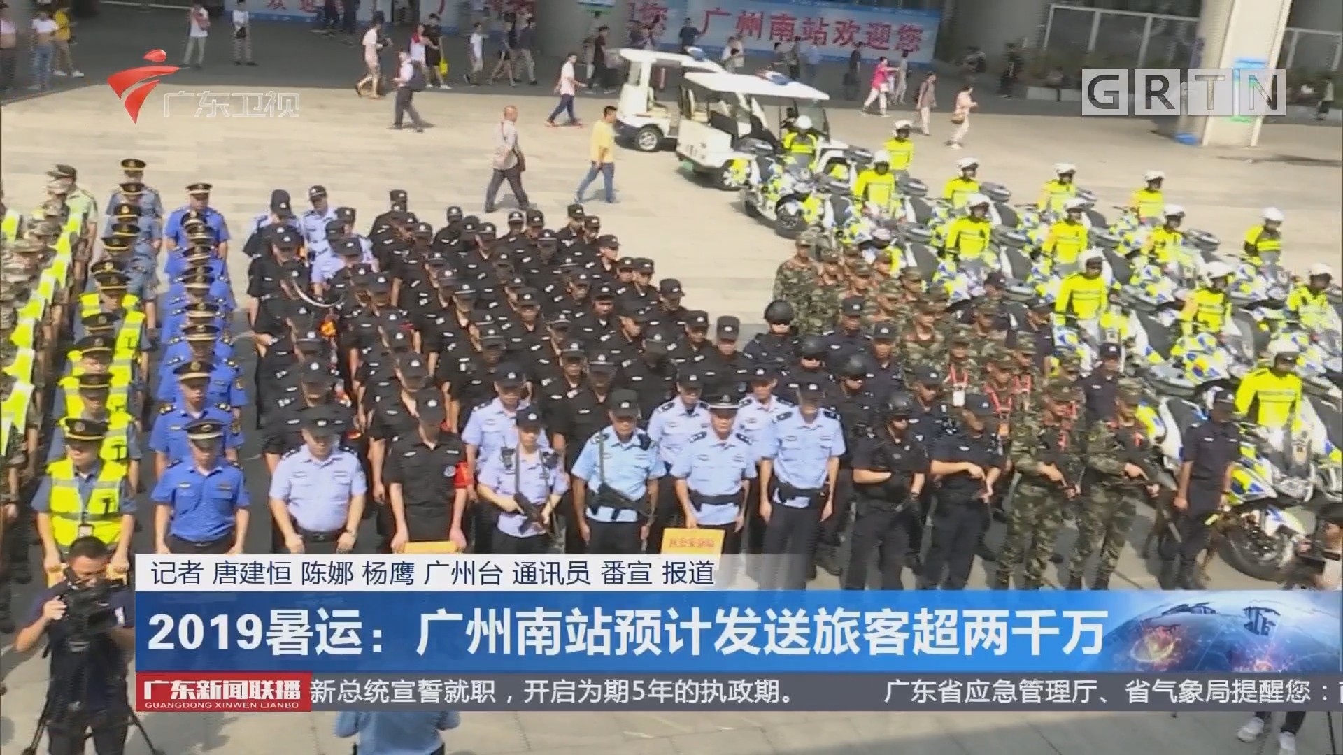 2019暑运:广州南站预计发送旅客超两千万