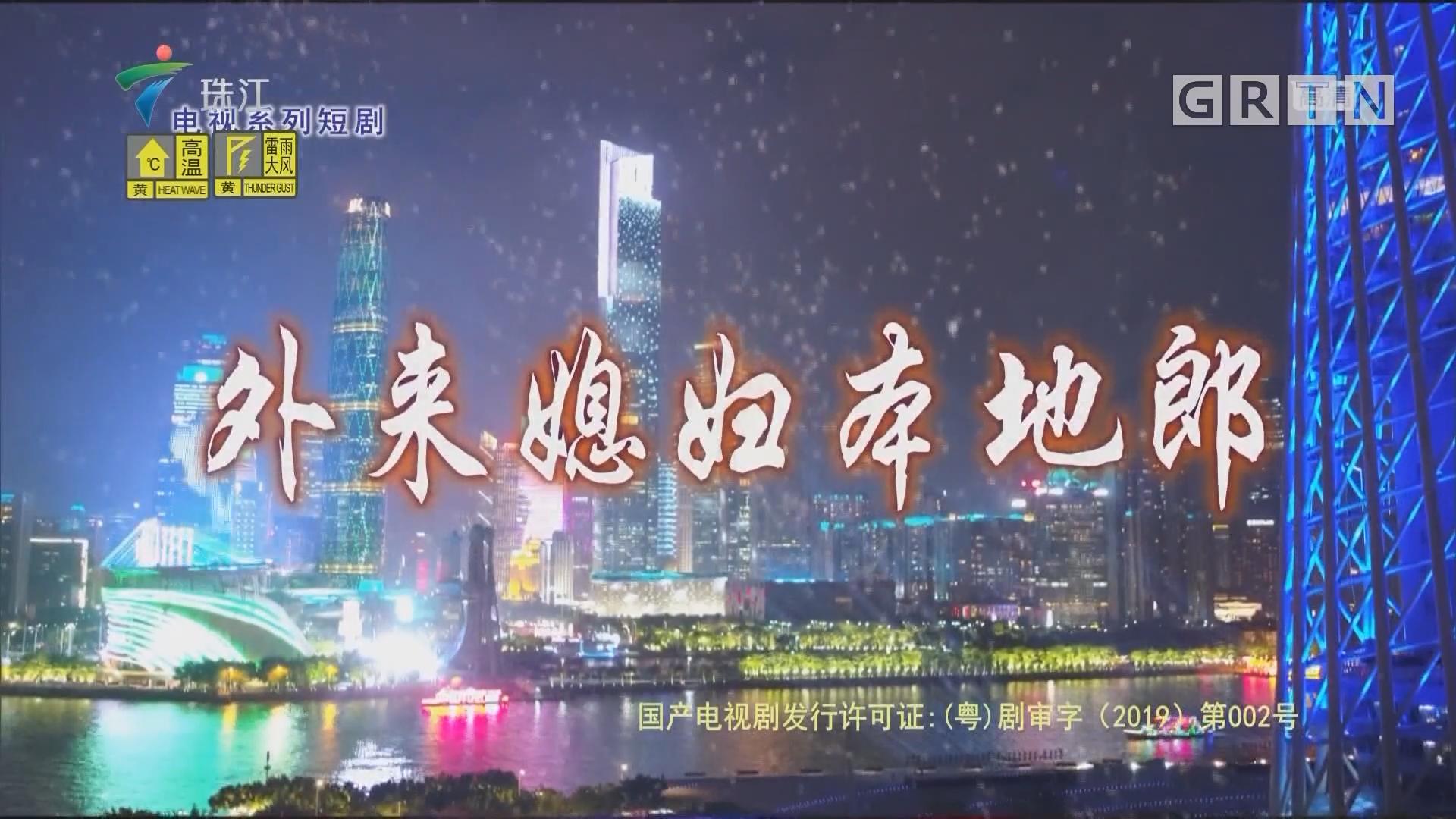 [HD][2019-07-14]外来媳妇本地郎:待产也烦恼(上)