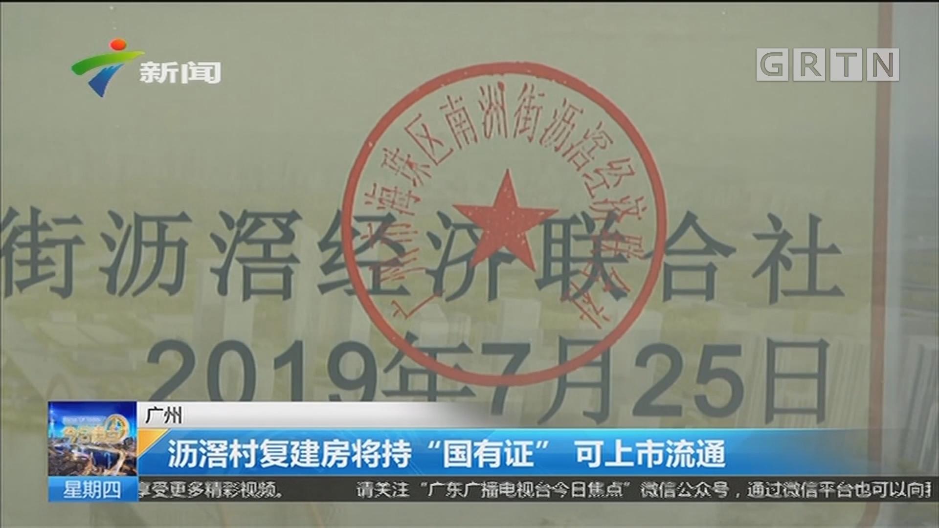 """广州:沥滘村复建房将持""""国有证"""" 可上市流通"""