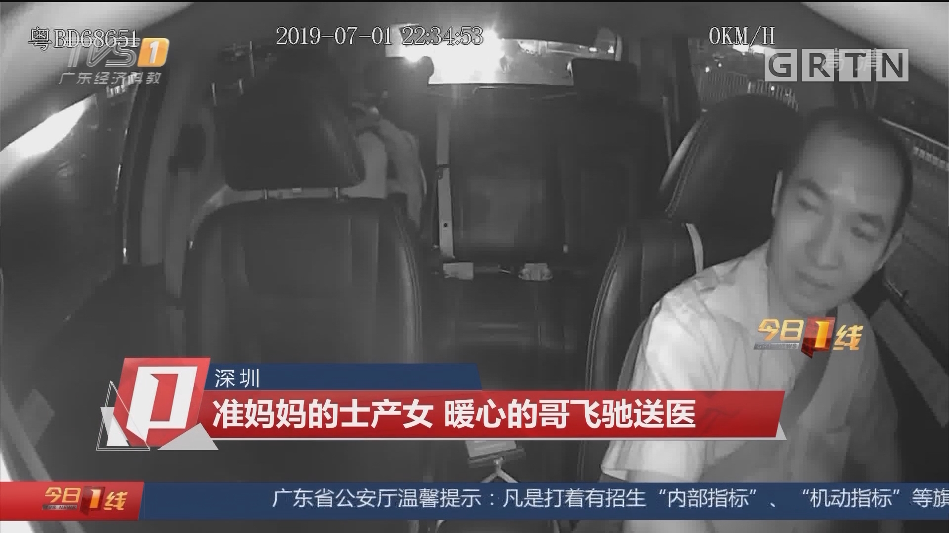 深圳:準媽媽的士產女 暖心的哥飛馳送醫