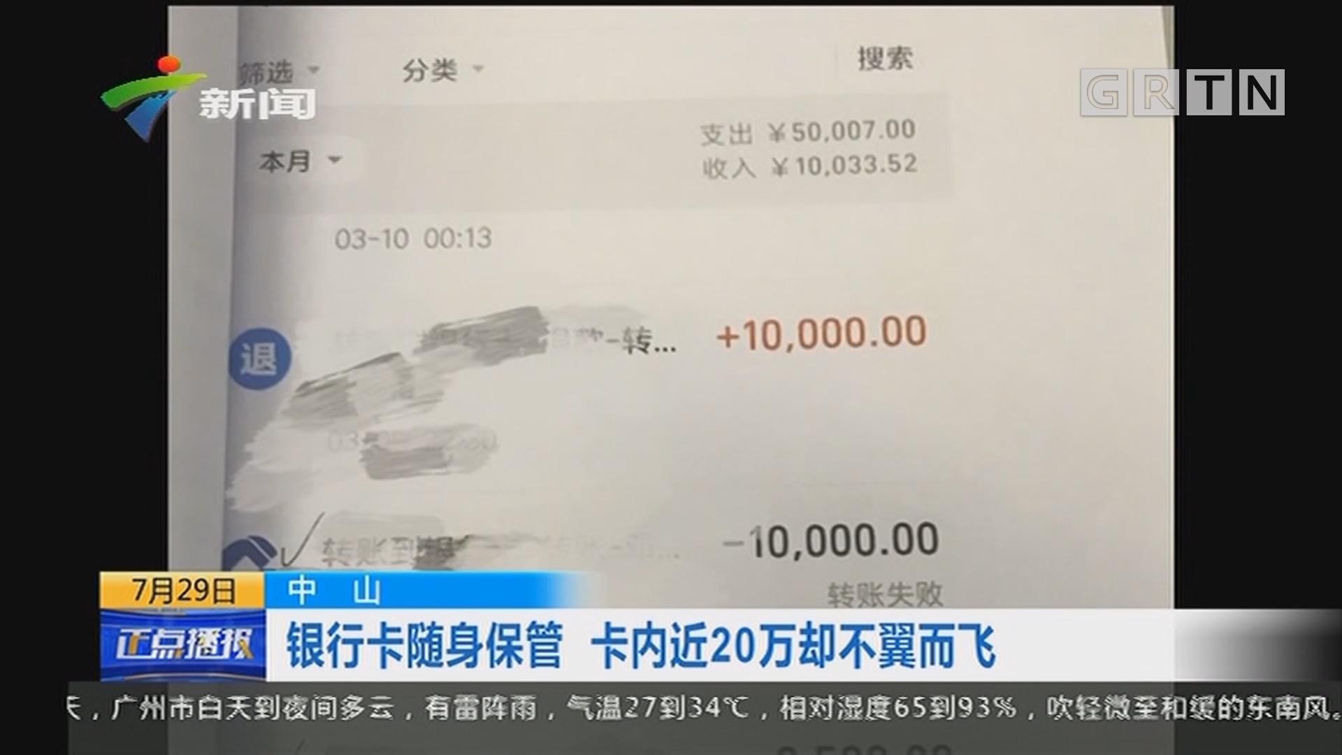 中山:银行卡随身保管 卡内近20万却不翼而飞