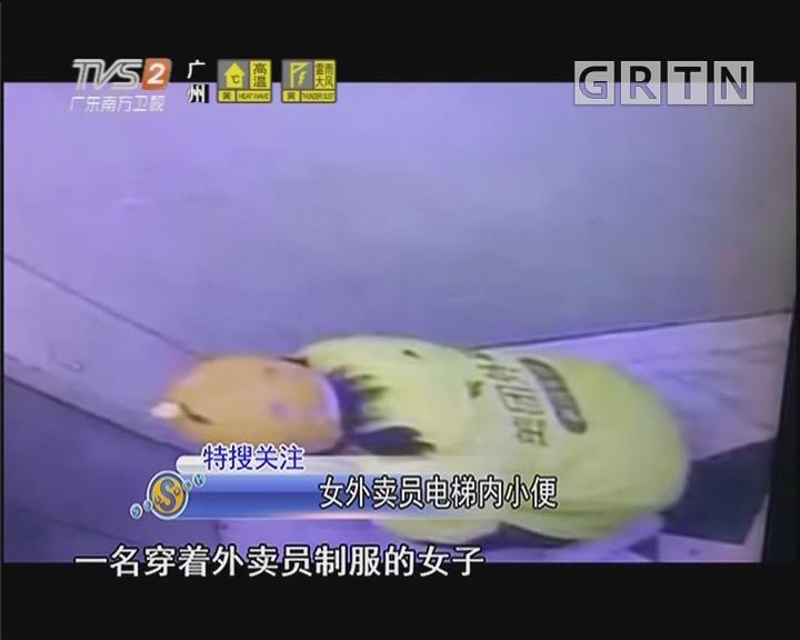 女外卖员电梯内小便