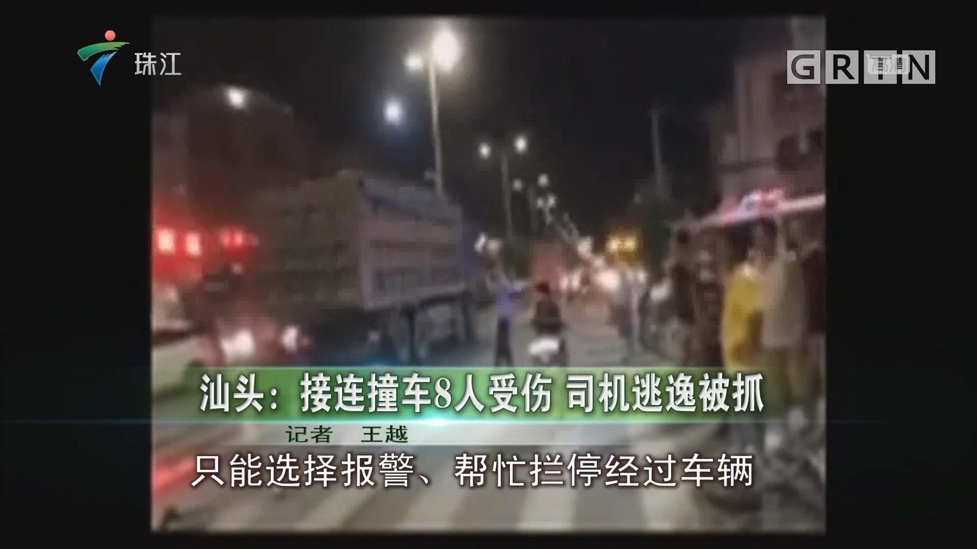 汕头:接连撞车8人受伤 司机逃逸被抓