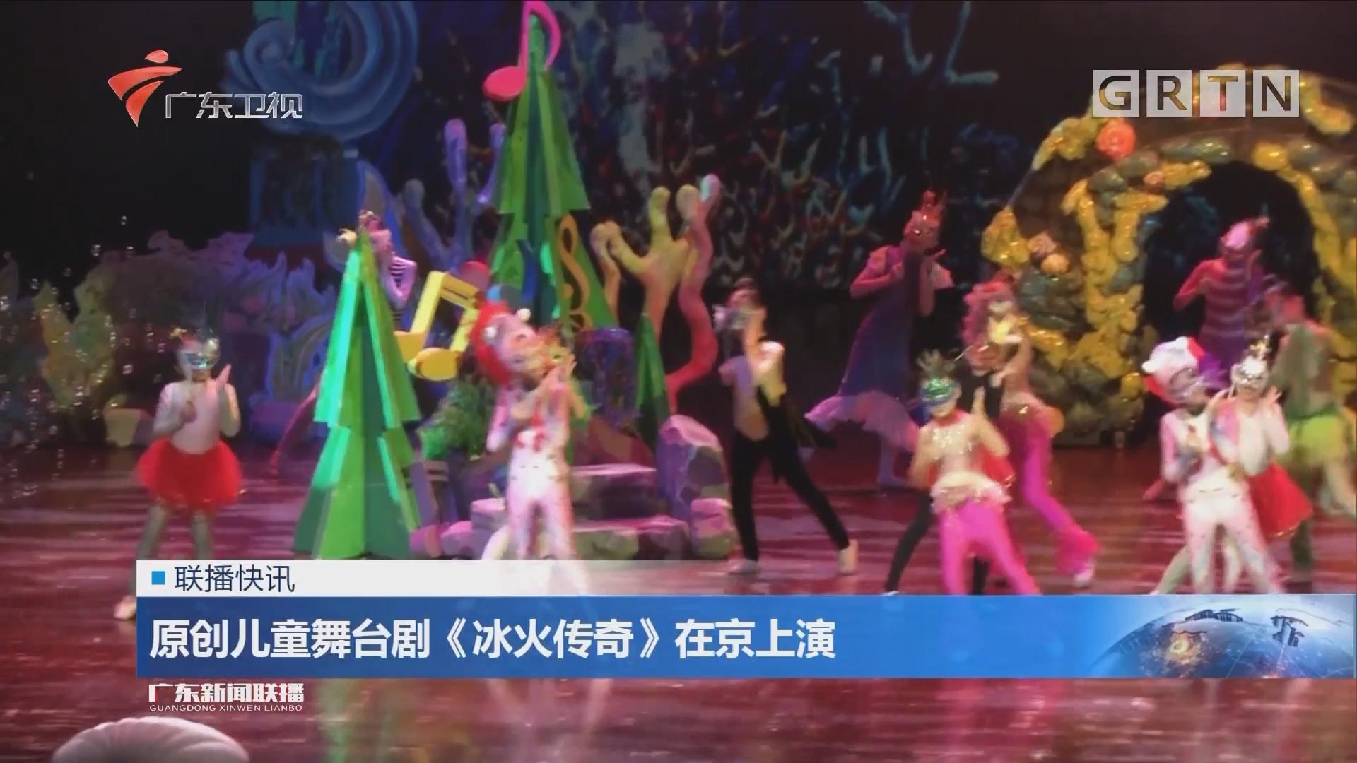 原创儿童舞台剧《冰火传奇》在京上演