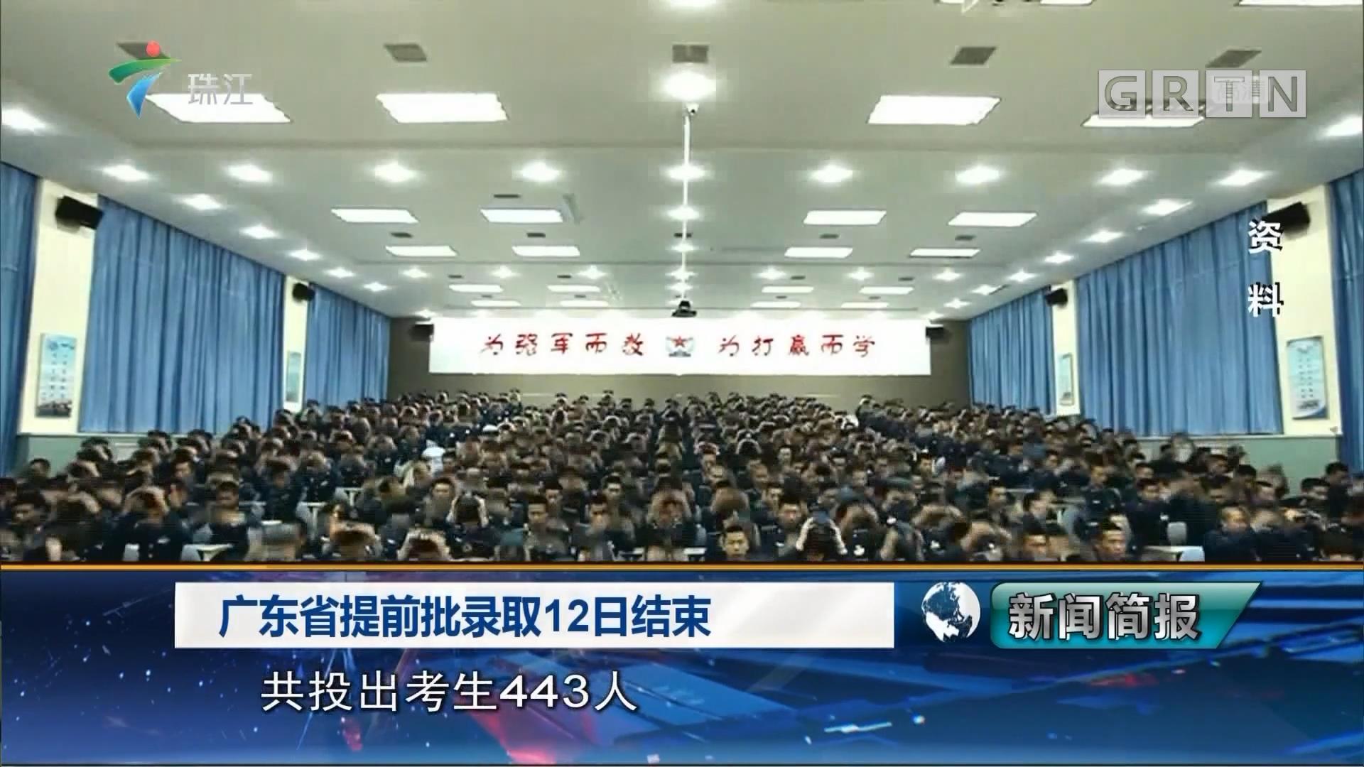 广东省提前批录取12日结束