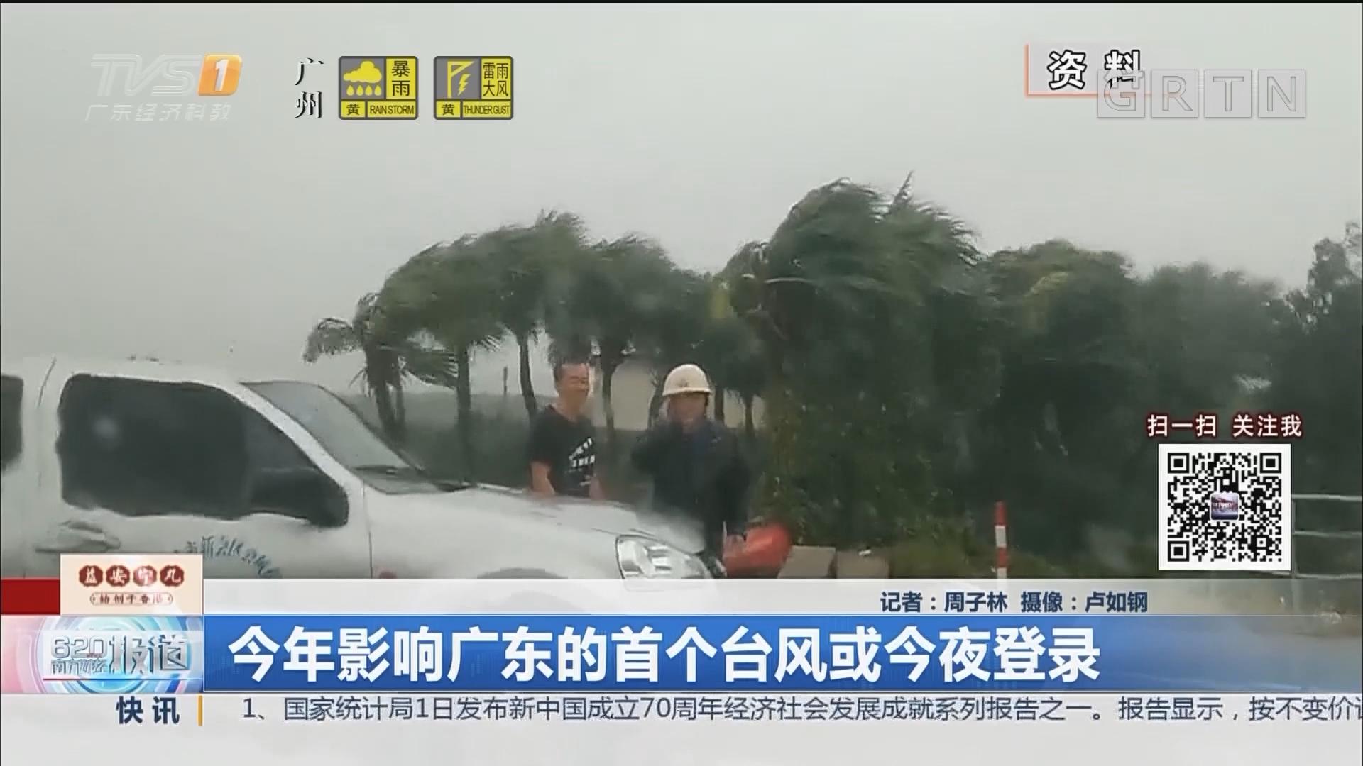 今年影响广东的首个台风或今夜登录