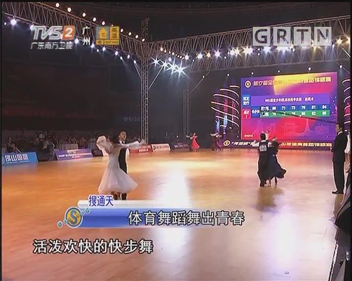 体育舞蹈舞出青春