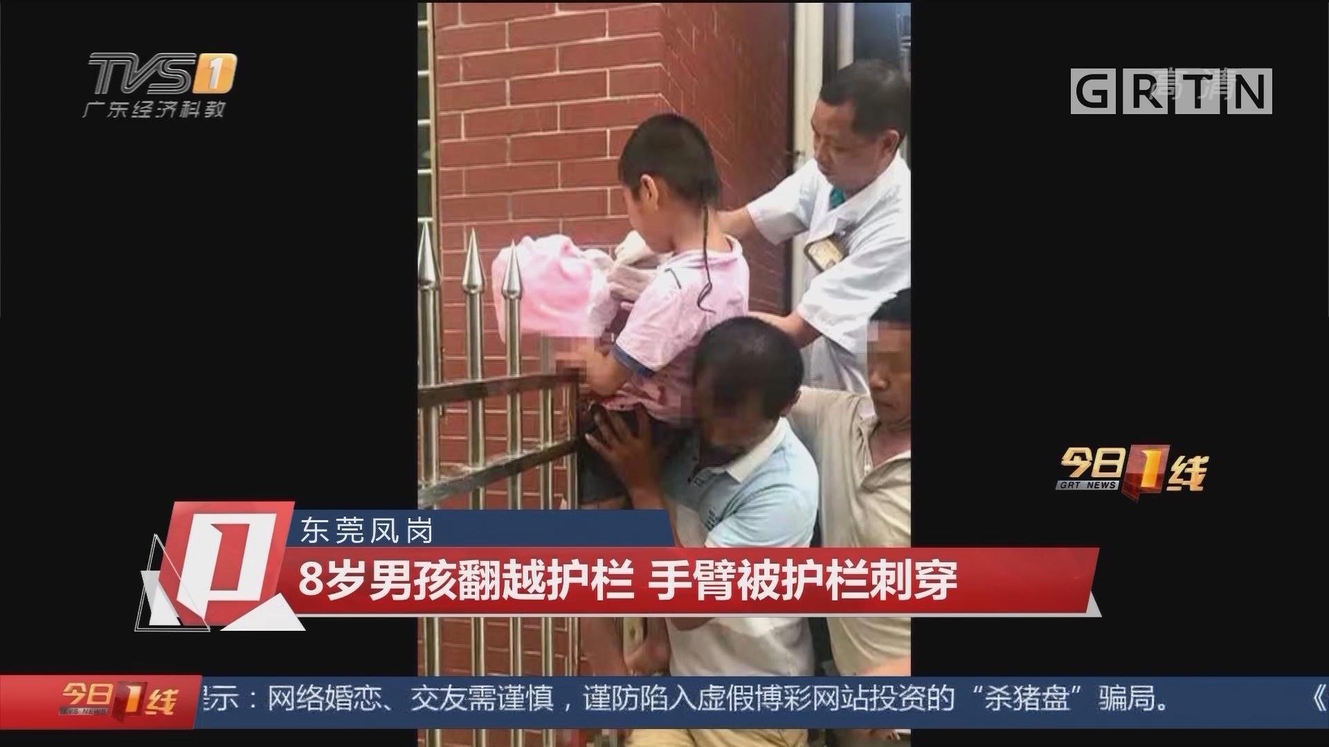 东莞凤岗:8岁男孩翻越护栏 手臂被护栏刺穿