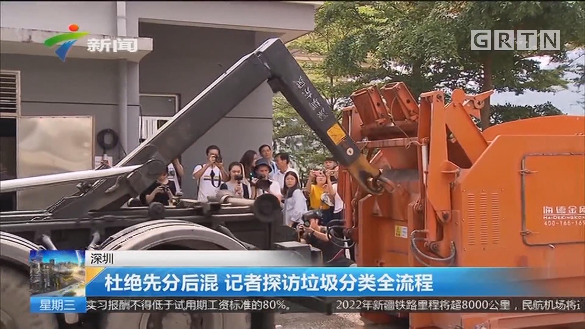 深圳:杜绝先分后混 记者探访垃圾分类全流程
