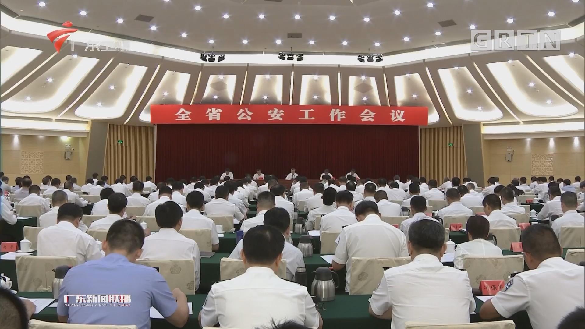 全省公安工作会议在广州召开 李希出席并讲话 马兴瑞主持