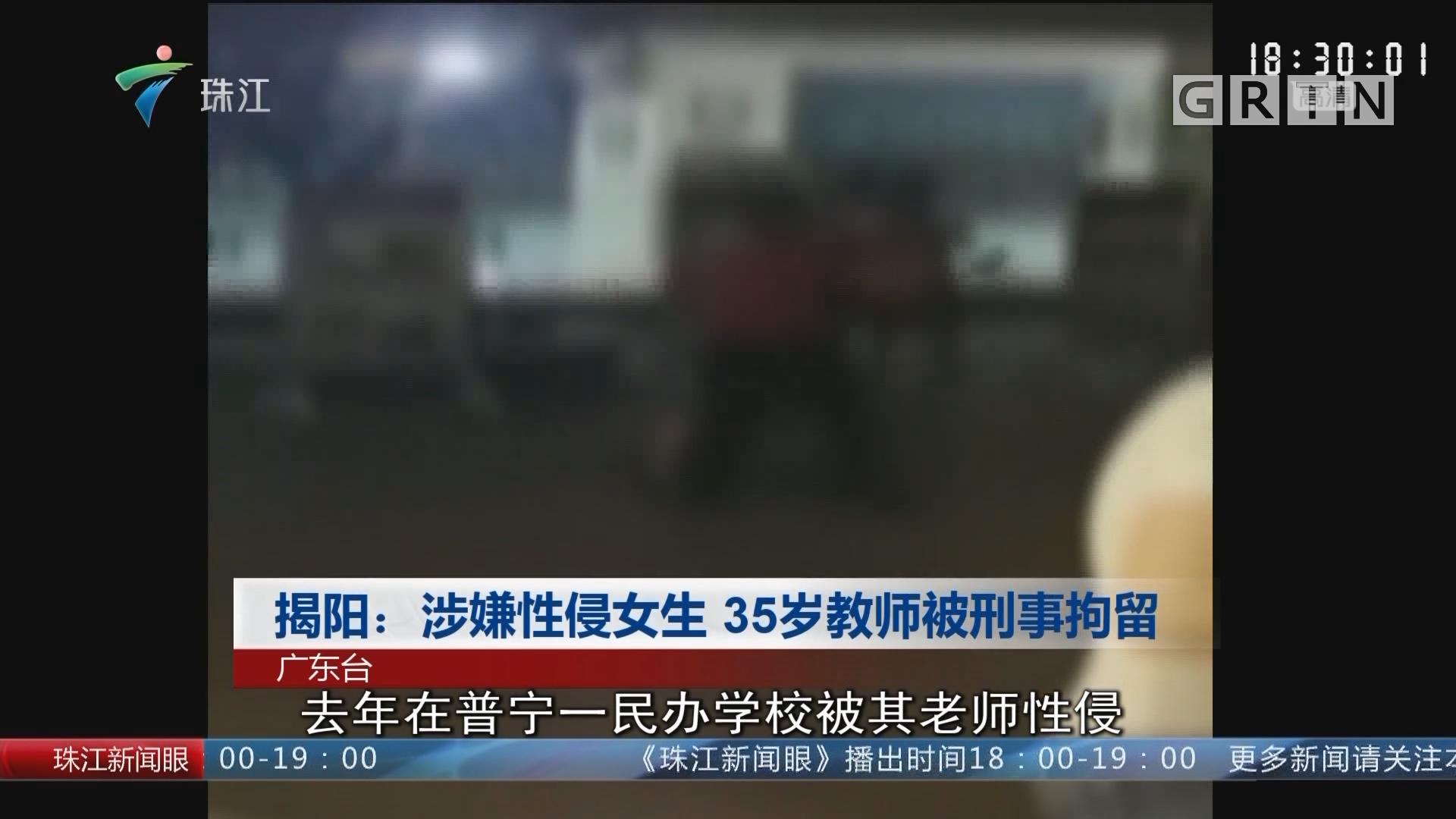 揭阳?#33655;嫦有?#20405;女生 35岁教师被刑事拘留