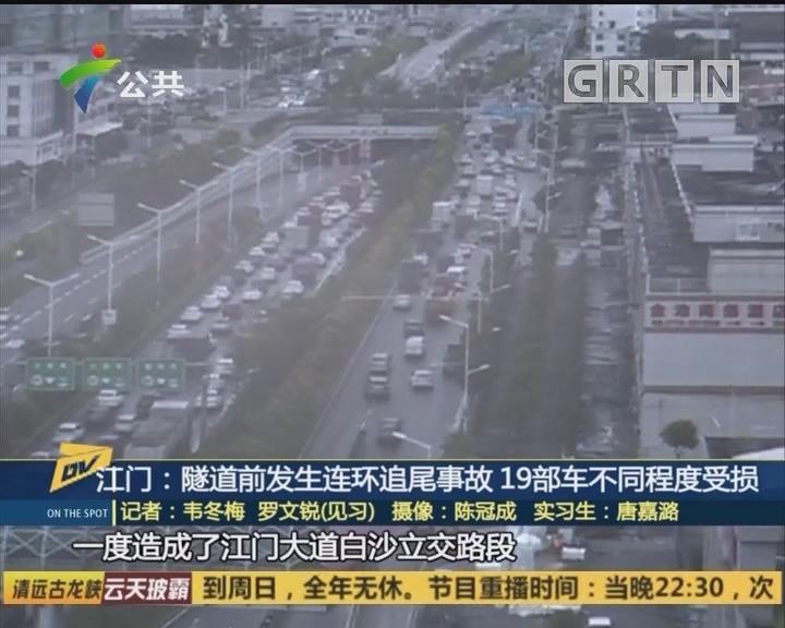 江门:隧道前发生连环追尾事故 19部车不同程度受损