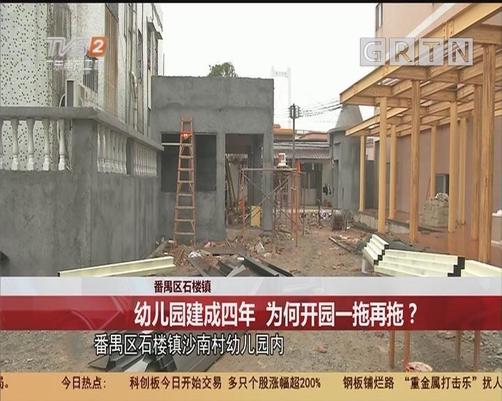 番禺区石楼镇:幼儿园建成四年 为何开园一拖再拖?
