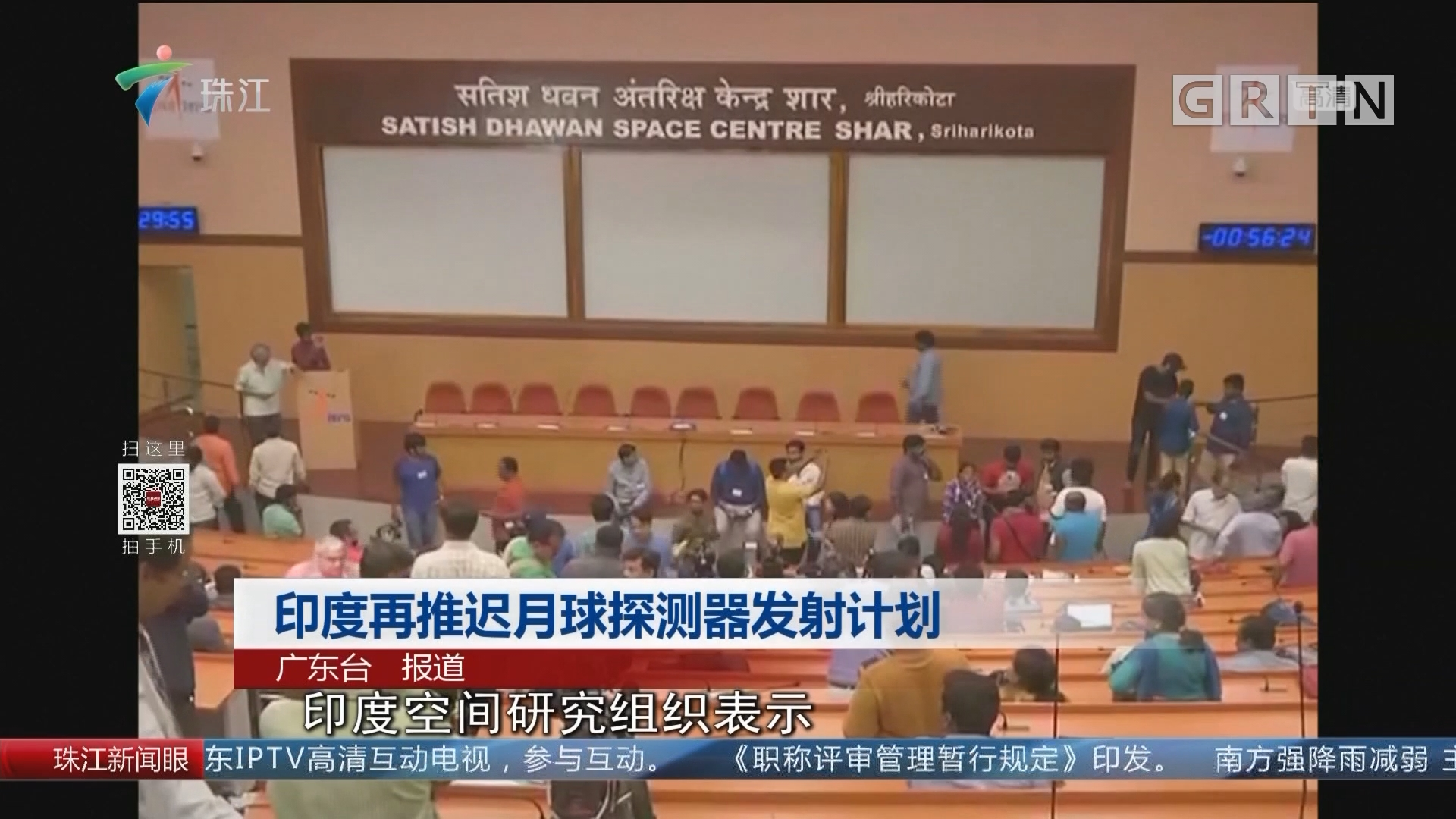 印度再推遲月球探測器發射計劃