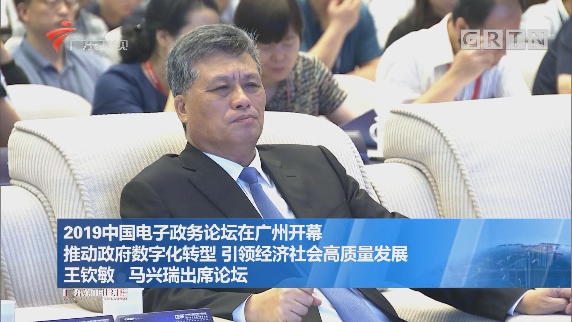 2019中国电子政务论坛在广州开幕 推动政府数字化转型 引领经济社会高质量发展 王钦敏 马兴瑞出席论坛