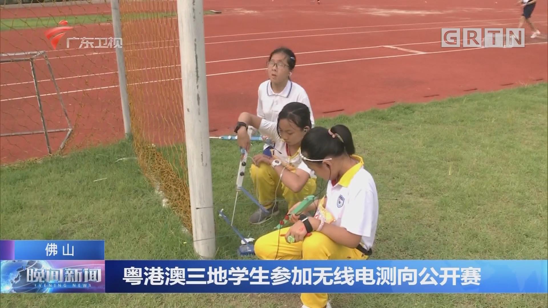佛山:粤港澳三地学生参加无线电测向公开赛