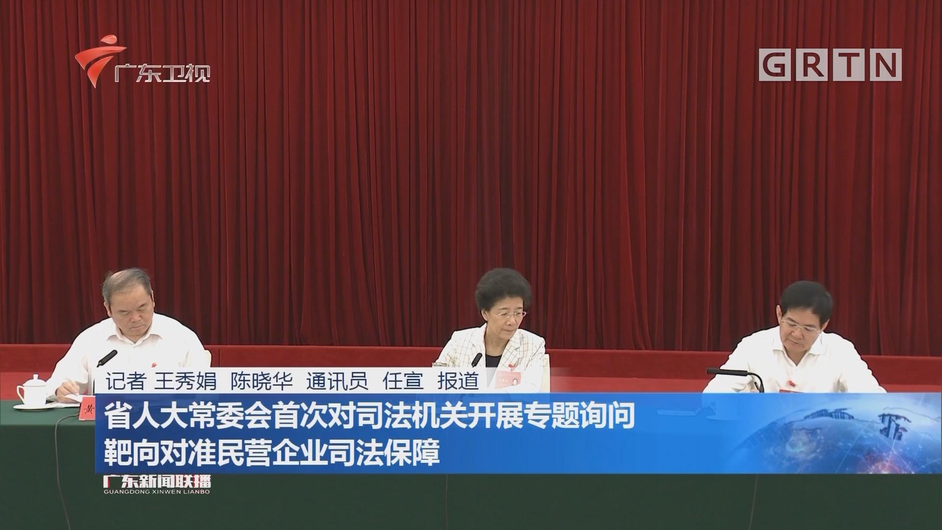 省人大常委会首次对司法机关开展专题询问 靶向对准民营企业司法保障