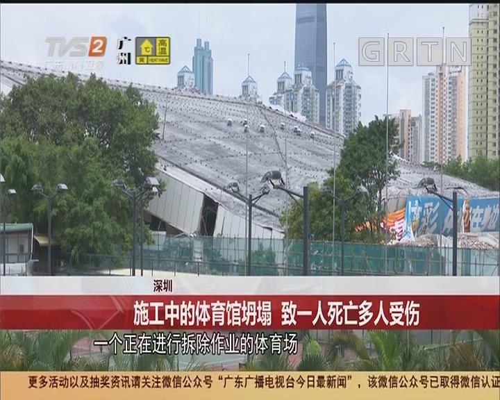 深圳:施工中的体育馆坍塌 致一人死亡多人受伤