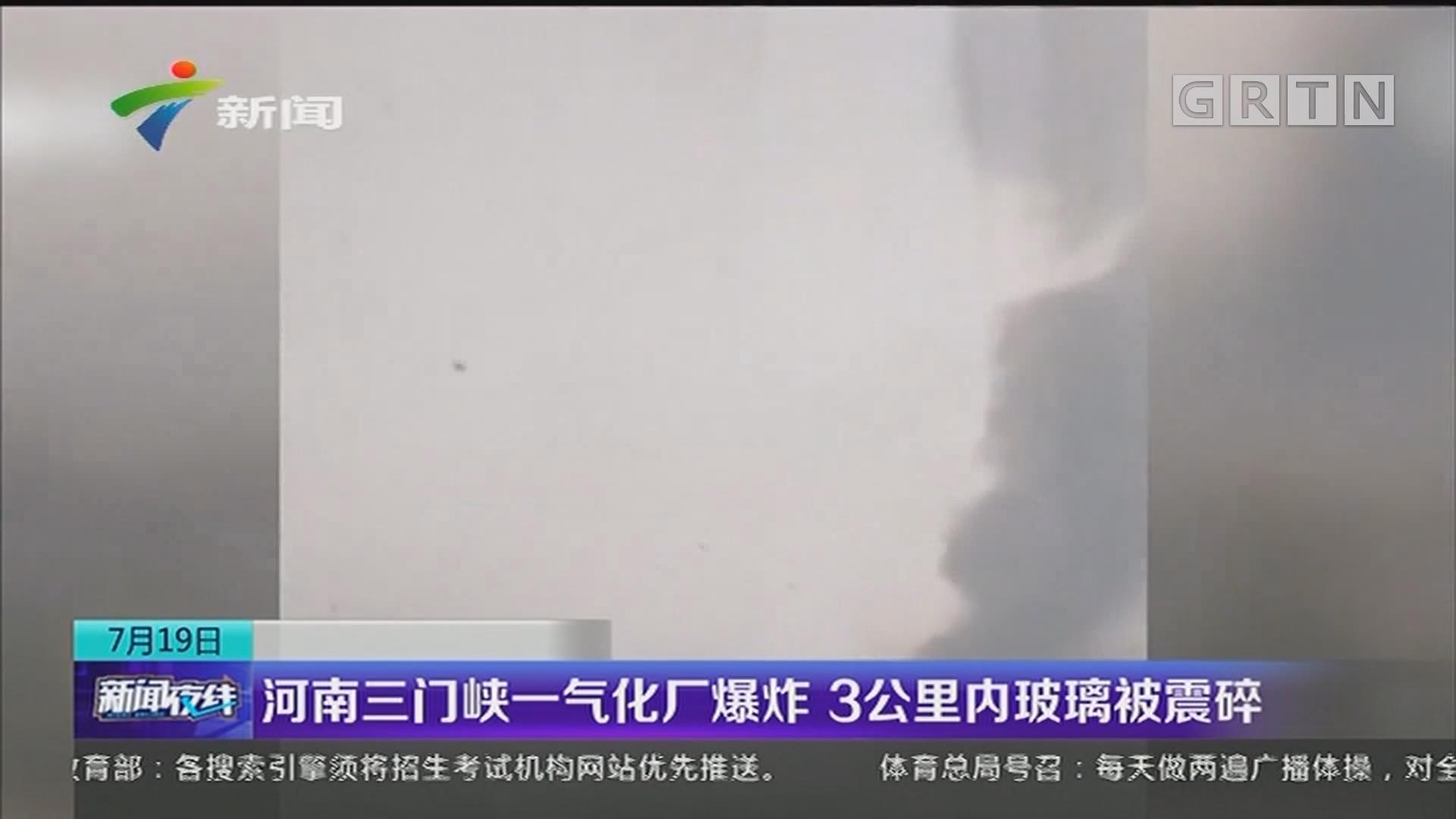 河南三门峡一气化厂爆炸 3公里内玻璃被震碎