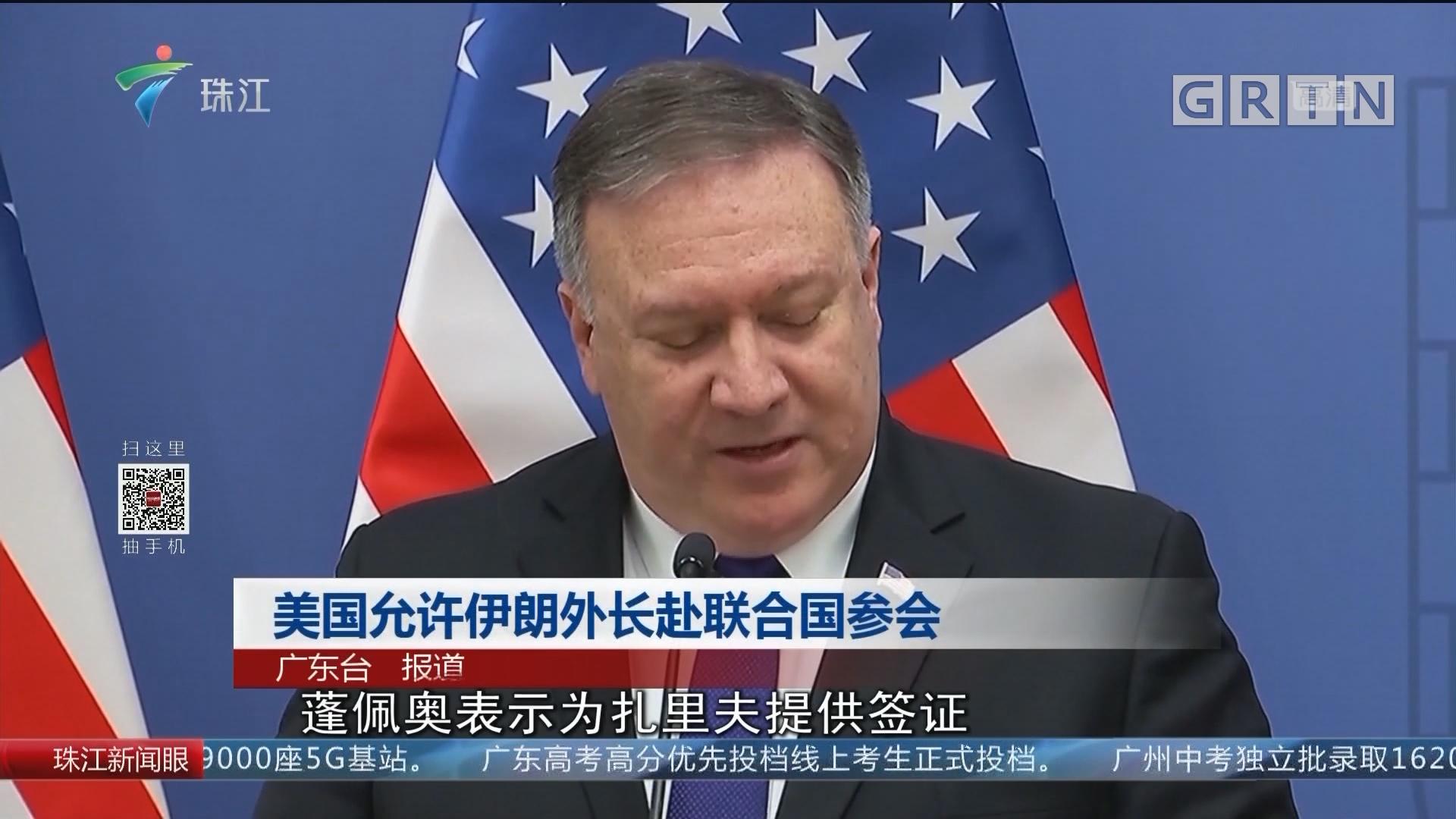 美國允許伊朗外長赴聯合國參會