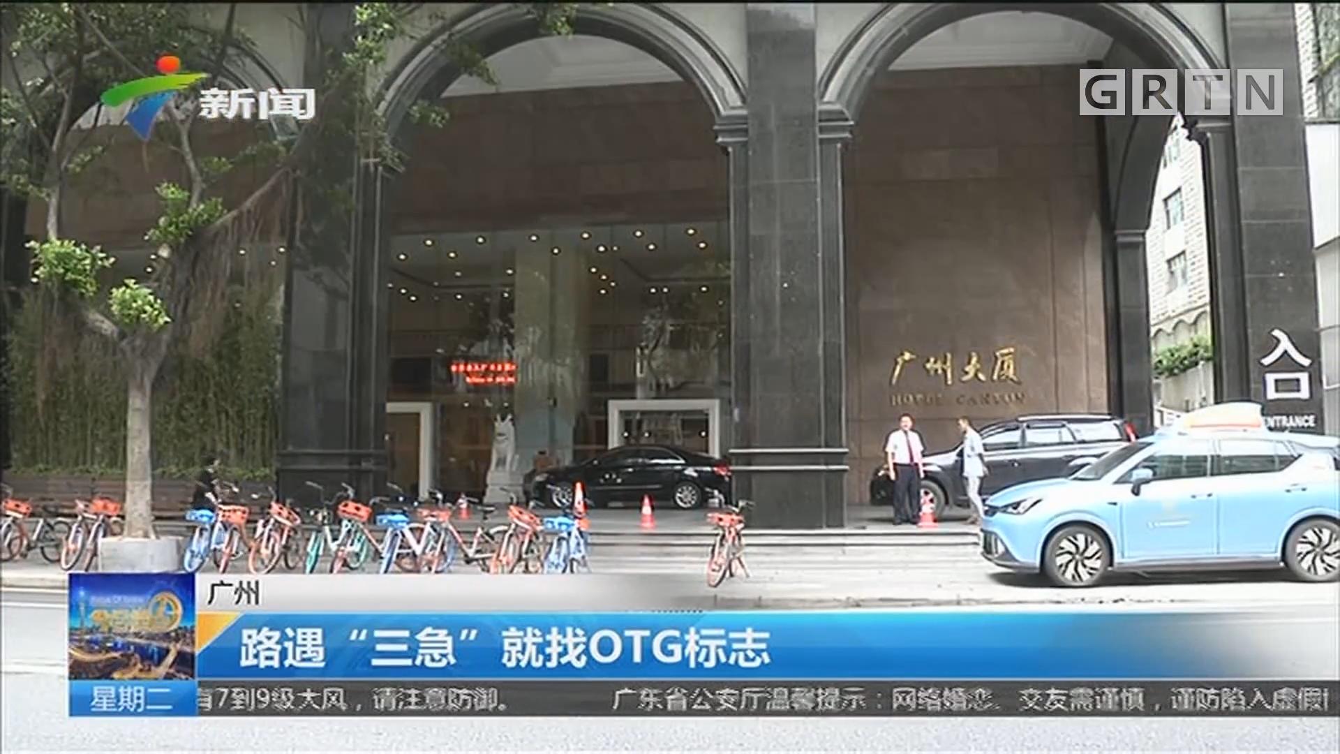 """广州:路遇""""三急""""就找OTG标志"""