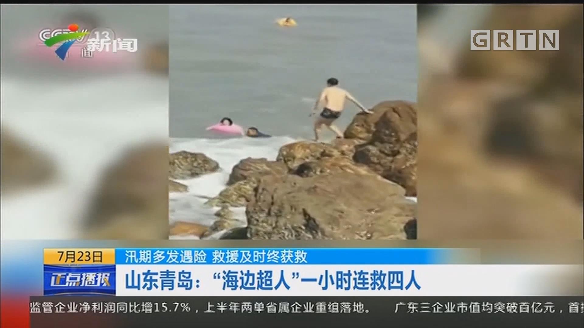 """汛期多发遇险 救援及时终获救 山东青岛:""""海边超人""""一小时连救四人"""
