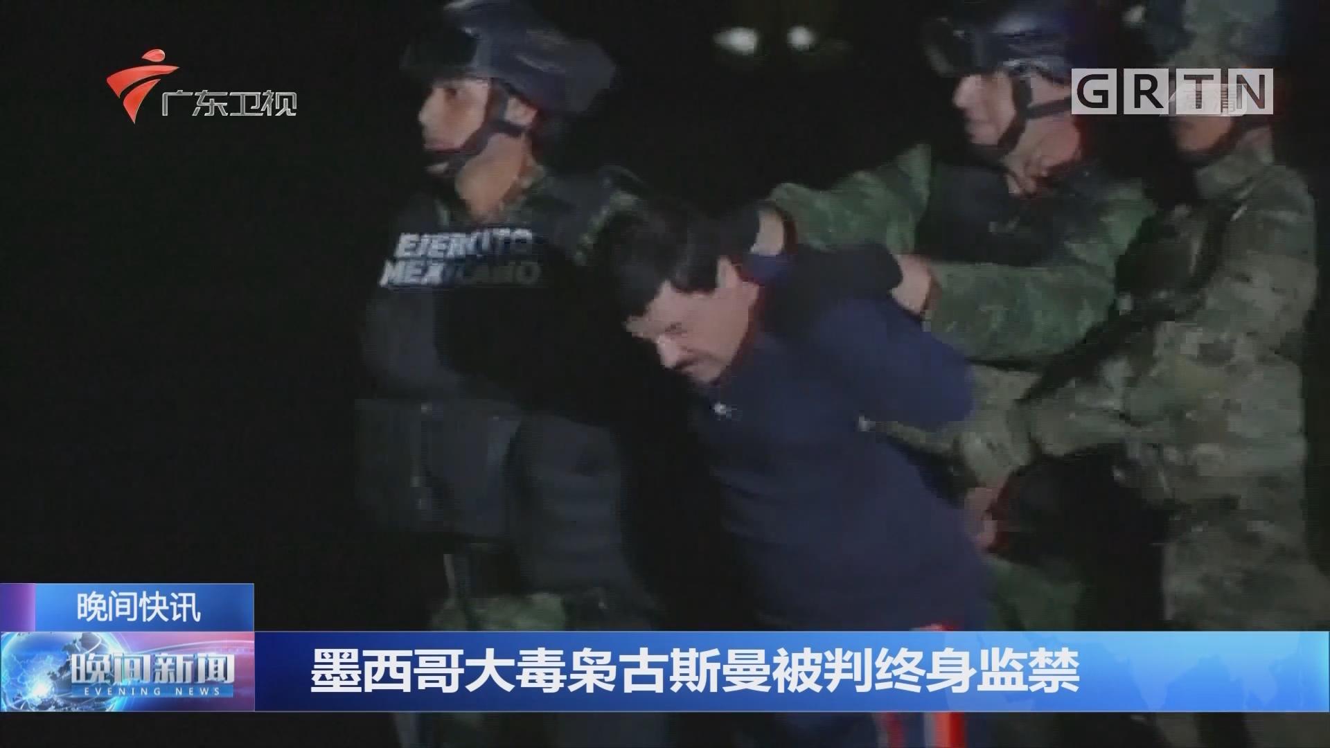 墨西哥大毒枭古斯曼被判终身监禁