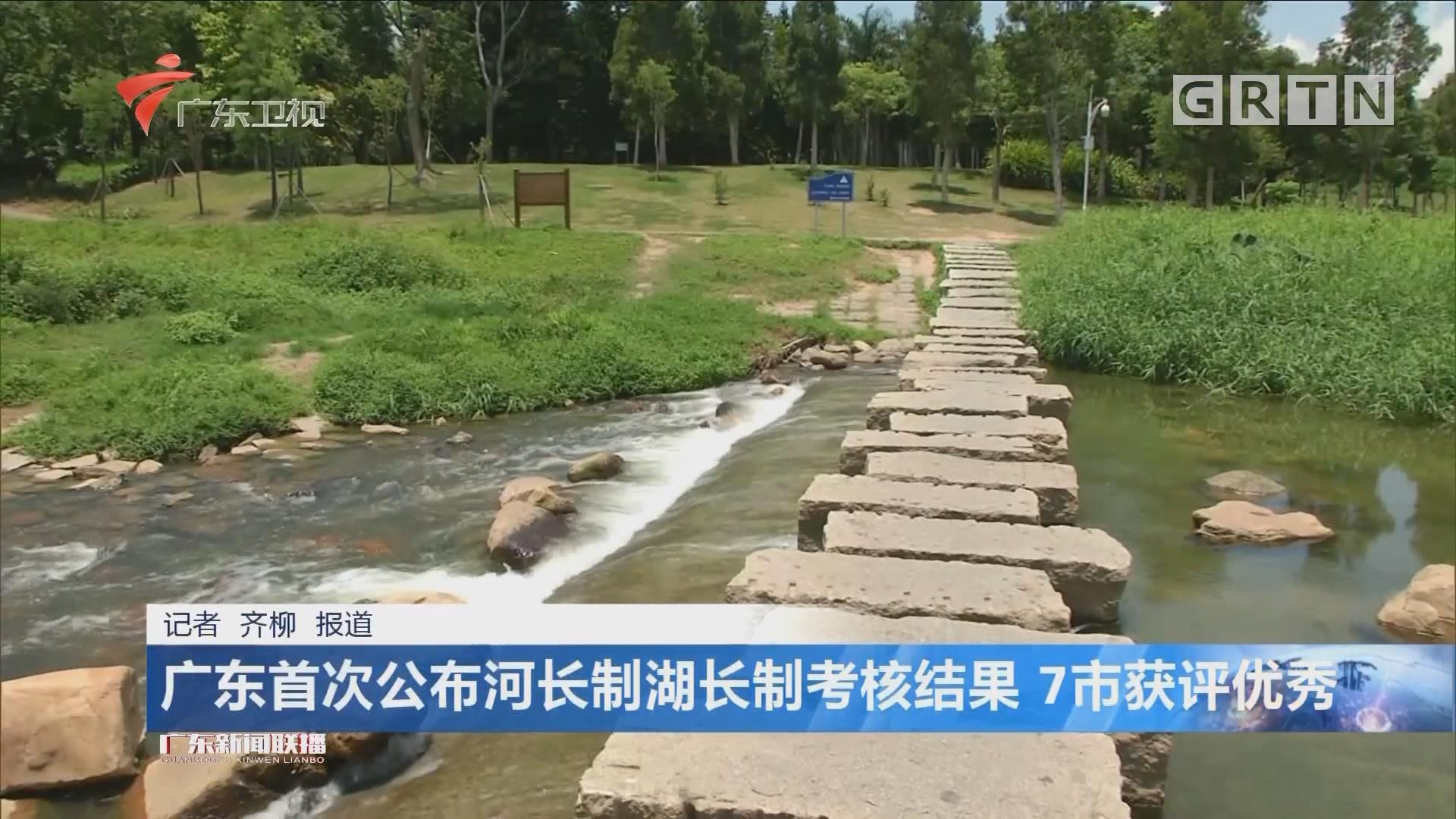 广东首次公布河长制湖长制考核结果 7市获评优秀