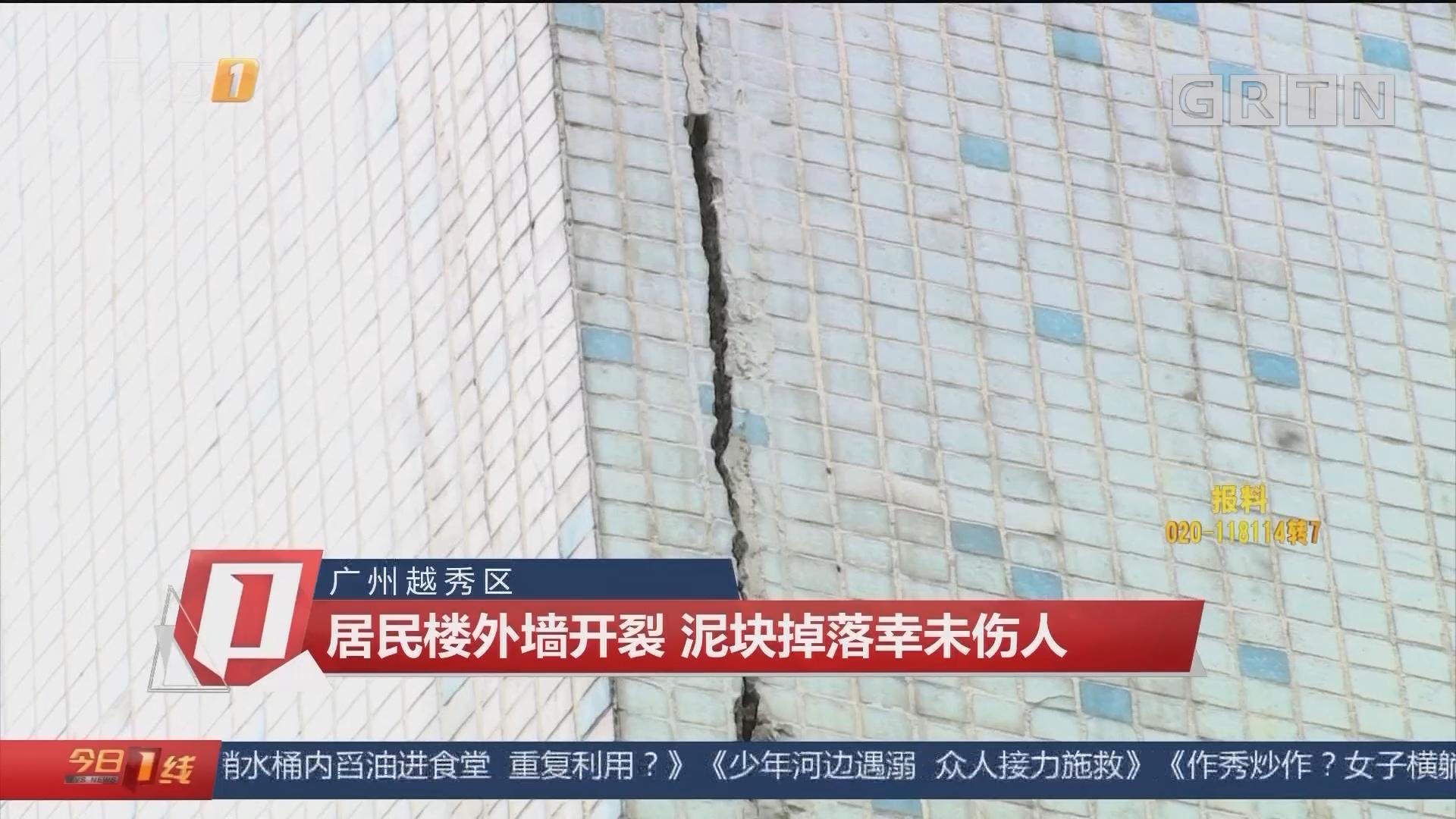 广州越秀区:居民楼外墙开裂 泥块掉落幸未伤人