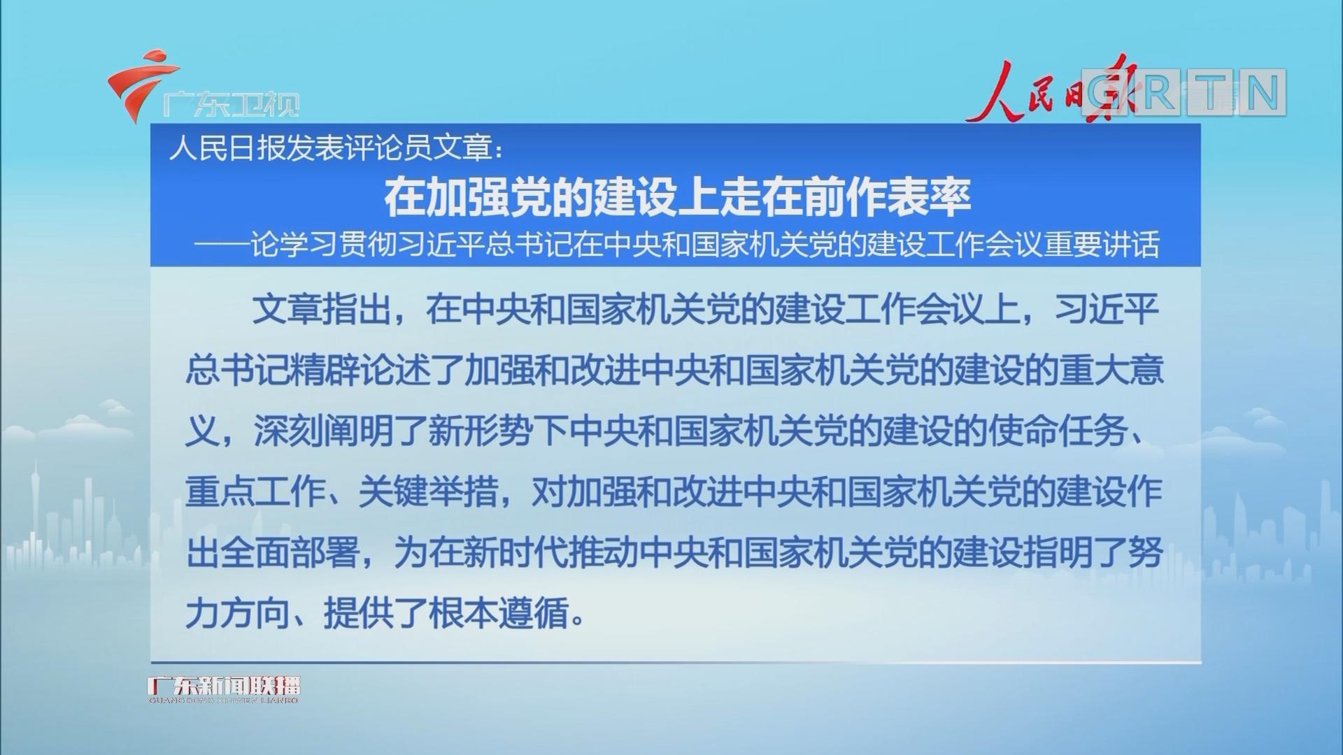 人民日报发表评论员文章:在加强党的建设上走在前作表率