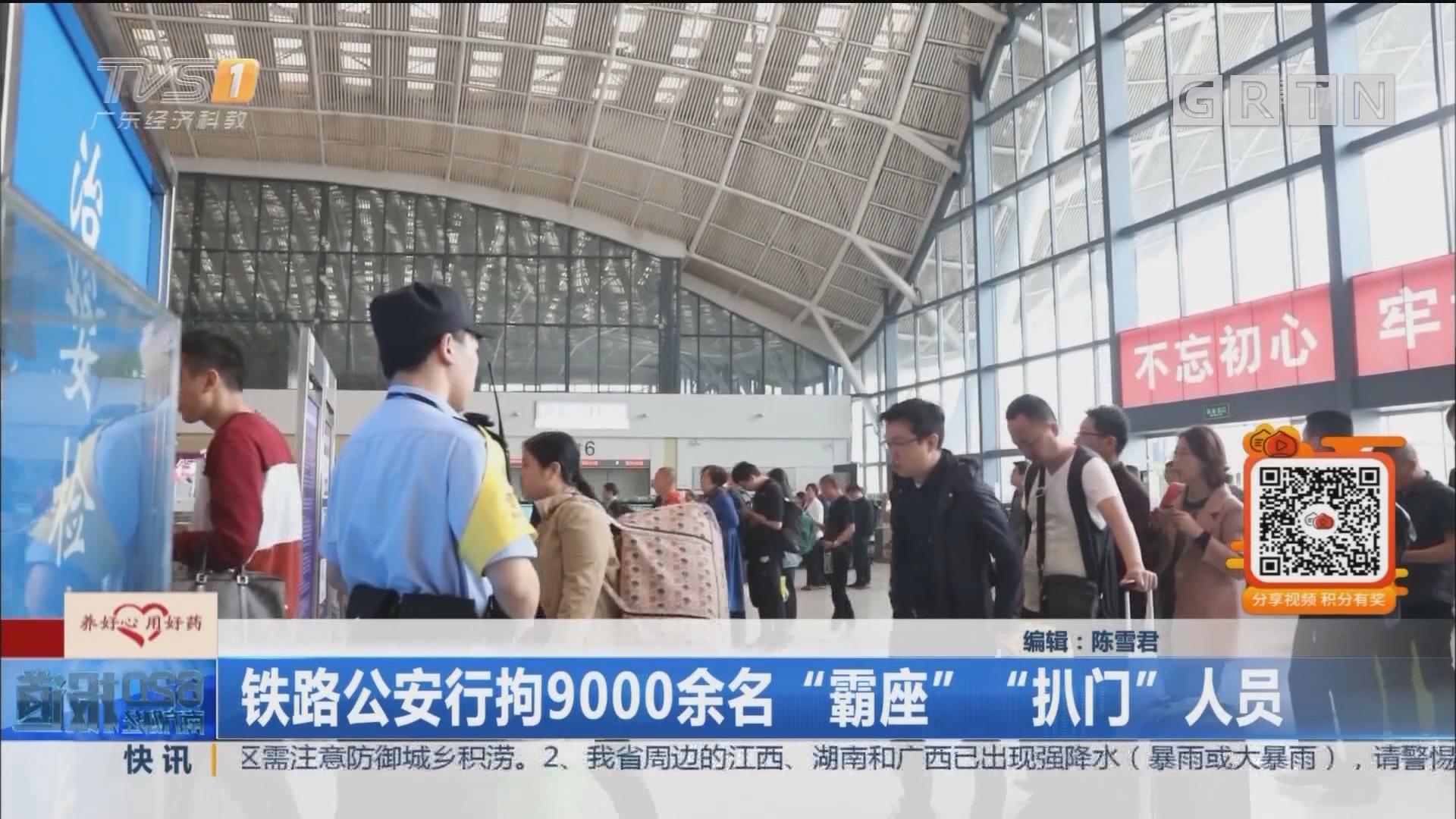 """铁路公安行拘9000余名""""霸座""""""""扒门""""人员"""